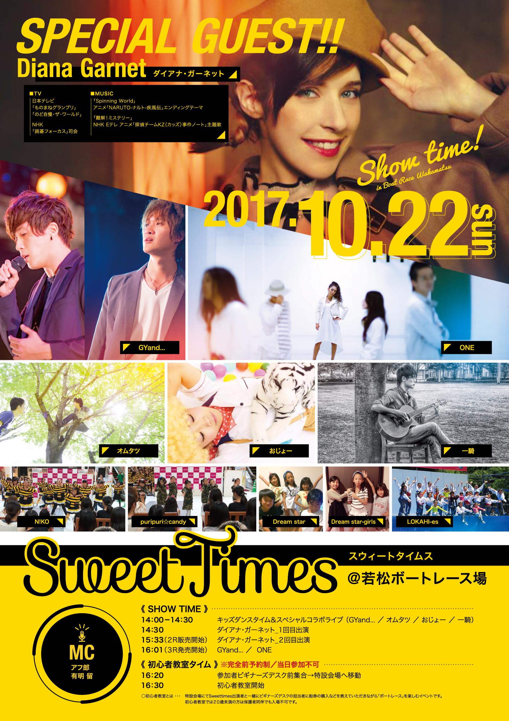 声塾生「sweettimes」に出演決定!!