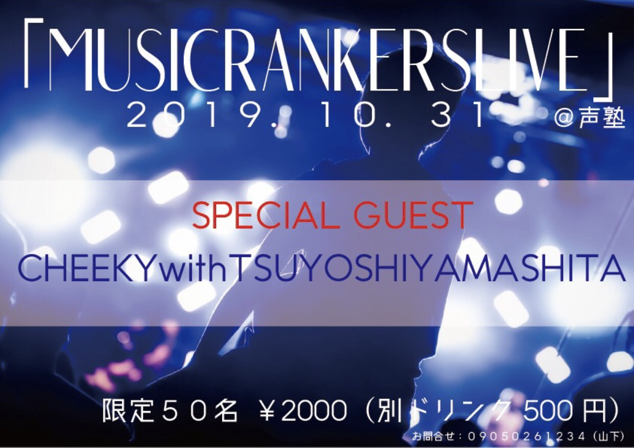 MUSICRANKERS.LIVEvol.1 開催決定!GUEST:CHEEKY