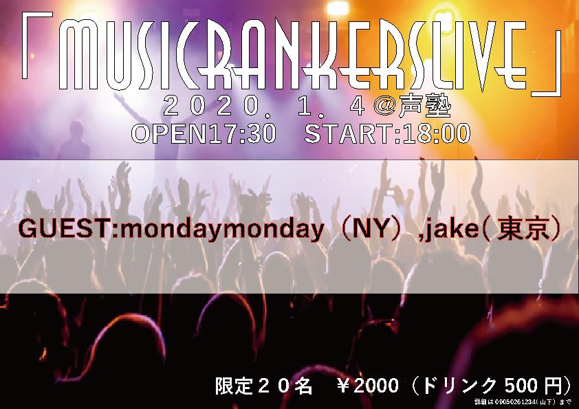 MUSICRANKERS.LIVE vol2 開催決定!